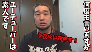 YouTuberは素人だって言ってんだろ!ヒカル(Hikaru)のツイートに物申す!