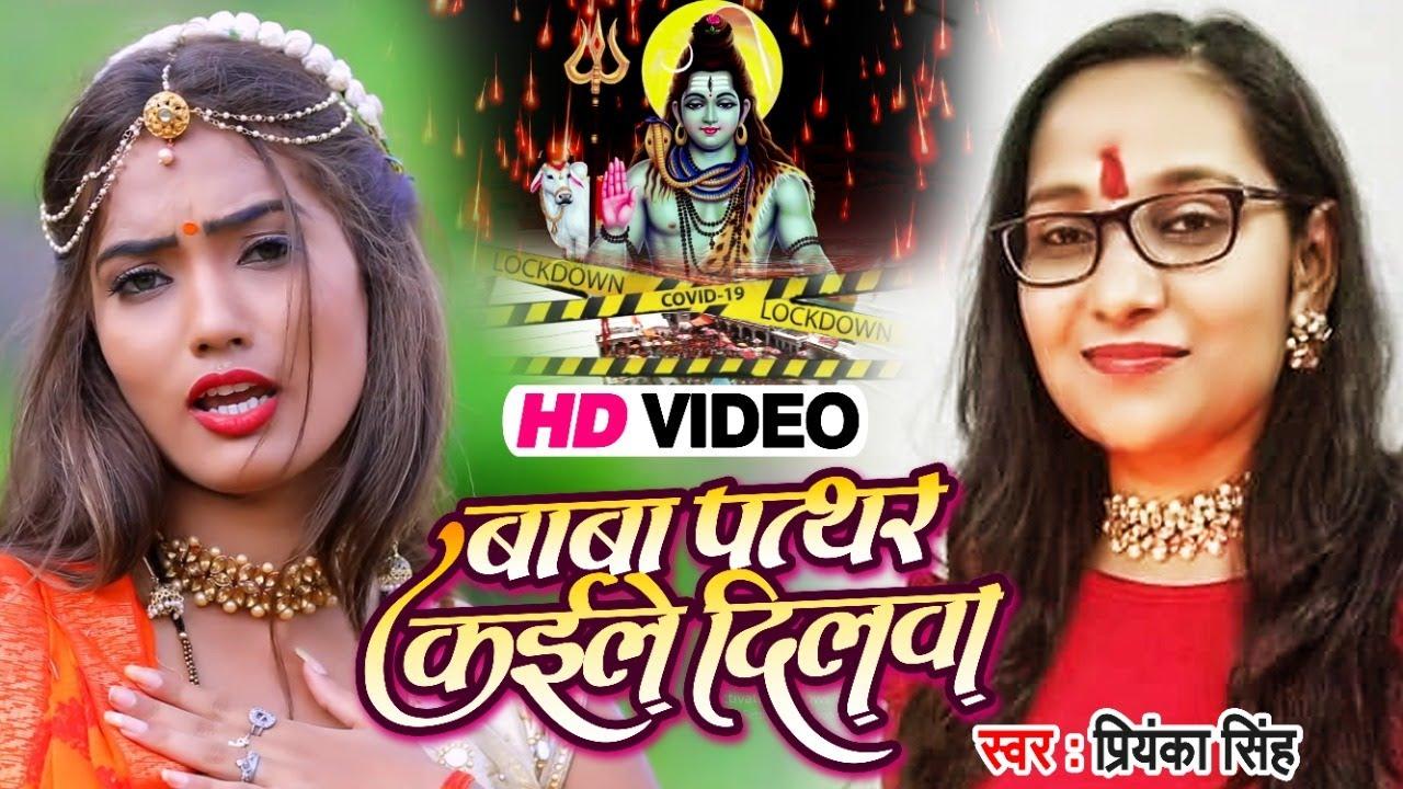 #VIDEO | बाबा पत्थर कईले दिलवा | #Priyanka Singh का भोजपुरी काँवर गीत | Bhojpuri Bol Bam Song 2021