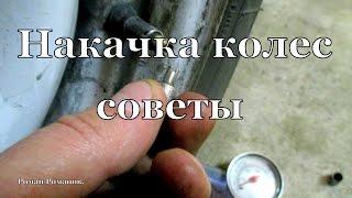 Накачка колес,несколько советов.