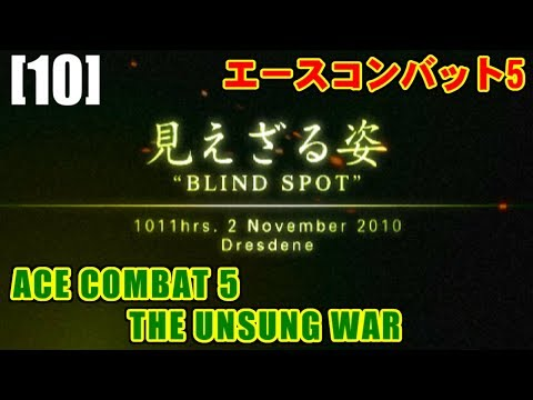 [M10] 見えざる姿(BLIND SPOT) - ACE COMBAT 5 THE UNSUNG WAR