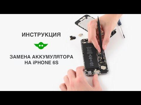 Замена аккумулятора IPhone 6s | Как заменить аккумулятор на IPhone 6s инструкция