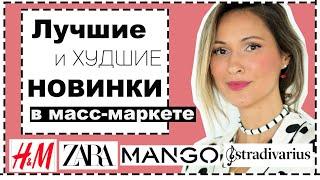 ОБЗОР НОВИНОК МАСС МАРКЕТА H M ZARA Stradivarius MANGO ЛУЧШИЕ И ХУДШИЕ МОДНЫЕ НАХОДКИ ОНЛАЙН
