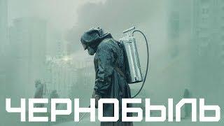 Чернобыль (Chernobyl) обзор сериала, который вам стоит посмотреть!