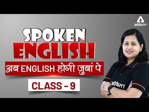 UPTET 2019 - English - Learn English Speaking