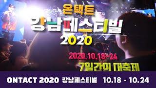 온택트 2020강남페스티벌 홍보영상3