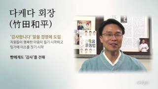 [넷향기] 20150527 이요셉 소장의