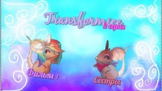 Transformice | 2 cерия | Фильм : Сёстры |
