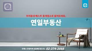 [보는부동산] 상암동 원룸 단기임대