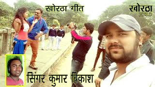 New khortha song singer bikash das audio pk music dhanbad jhumar superhit jhakaas jhakas best k...