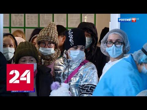 Коронавирус пришел в Россию: в оперативном штабе рассказали о текущей ситуации - Россия 24