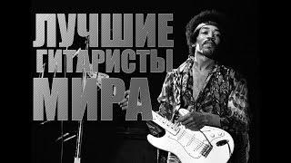 ТОП 5 ЛУЧШИХ ГИТАРИСТОВ ВСЕХ ВРЕМЕН/Лучшие гитаристы виртуозы