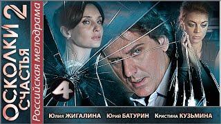 Осколки счастья 2 (2016). 4 серия. Мелодрама, детектив, сериал. 📽