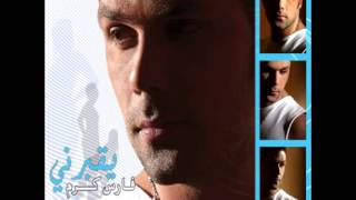 Fares Karam ... Aine Bi Aina | فارس كرم ... عيني بعينا