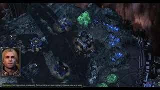 Starcraft 2 Brutal Campaign - Прохождение на Эксперте WOL 15
