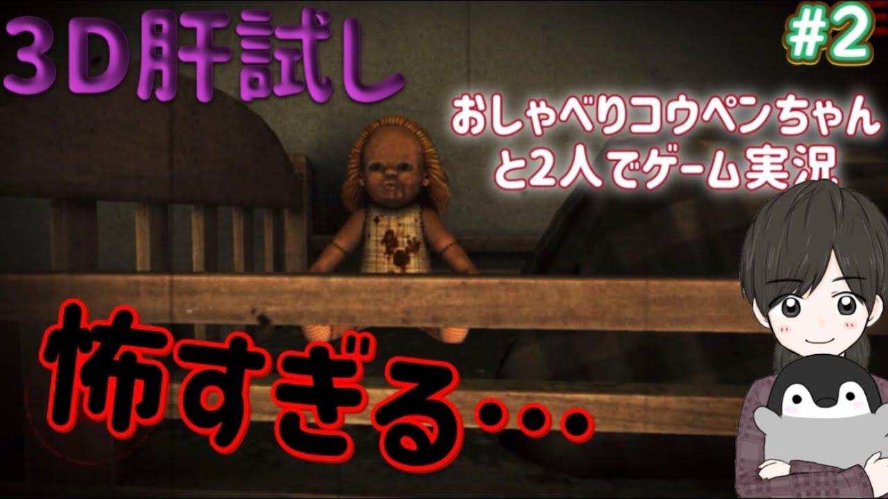 #2【反応に癒されながら】コウペンちゃんと3D肝試しに挑戦!不気味な人形…【ホラーゲーム実況】/るるてあ/正能量企鵝