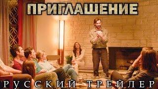 Приглашение / The Invitation (2015) Русский Трейлер HD