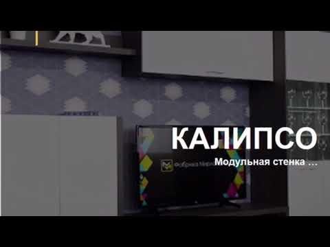 Стенка «КАЛИПСО»-Мебельно-интерьерный центр  ГаллаСити, Екатеринбург, ул.40-летия Комсомола, д.32 В.
