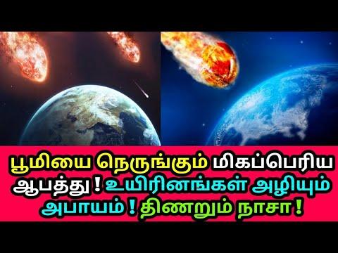 பூமியை நெருங்கும் மிகப்பெரிய விண்கல் ! திணறும் நாசா விஞ்ஞானிகள் ! Bennu Asteroid, NASA, Tamil news