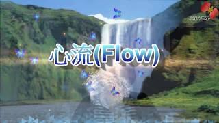 心流 (flow)