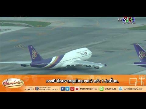 เรื่องเล่าเช้านี้ การบินไทยขาดทุนไตรมาส 2 กว่า 1.2หมื่นล.(14 ส.ค.58)