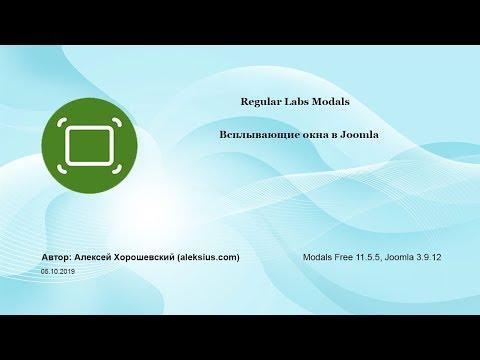 Всплывающее окно Joomla – Regular Labs Modals