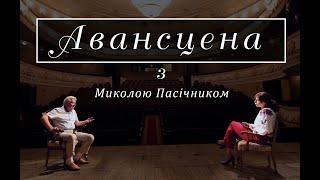 Авансцена з Миколою Пасічником: про Рівне, головного архітектора, генеральний план міста і не тільки