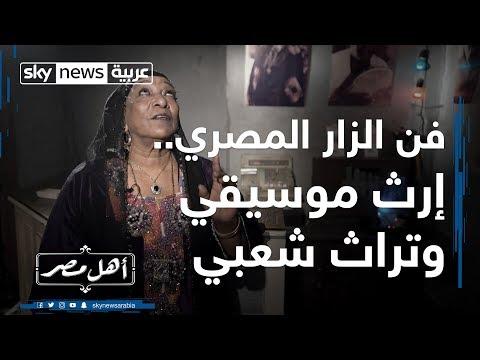 أهل مصر | فن الزار المصري.. إرث موسيقي وتراث شعبي  - نشر قبل 2 ساعة