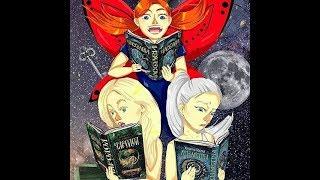 Часодеи, Лунастры и Чародол!