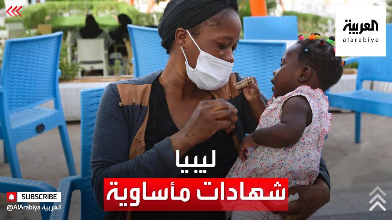 روايات مأساوية لمهاجرات تعرضن للتعذيب في ليبيا  - 23:55-2021 / 6 / 20