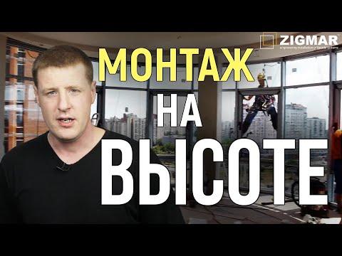 СЛОЖНЫЙ МОНТАЖ НА ВЫСОТЕ Алюминиевые окна Киев !