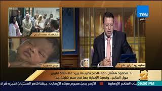 رأي عام - ابتكار مصري لمكافحة
