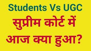 UGC News Today - Final Year Exam News - Supreme Court Me Aaj Kya Hua