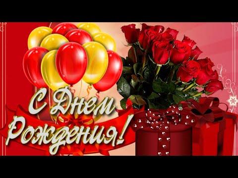 С Днём Рождения/СУПЕР ПЕСНЯ/Поздравление с днем рождения/ МУЗЫКАЛЬНАЯ ОТКРЫТКА РОДИВШИМСЯ В НОЯБРЕ