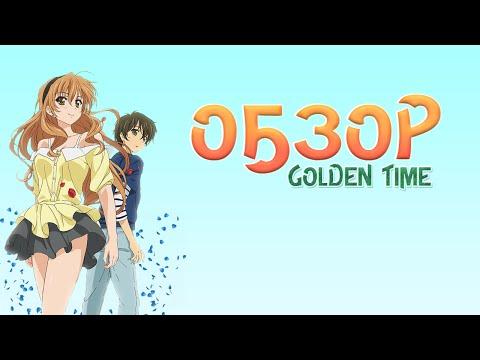 [Обзор Аниме] Золотая пора - Golden Time