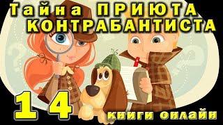 № 14 🔦  Тайна приюта контрабандиста  👍 Детектив для детей