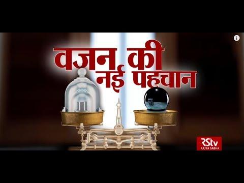 RSTV Vishesh – 20 May 2019: Kilogram New Definition | वजन की नई पहचान