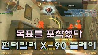 [CSO]카스온라인 전술조준경으로 모든 걸 갈아버리는 헌터킬러 X-90 플레이 - 이총 개쩌는데요?ㅋㅋㅋ