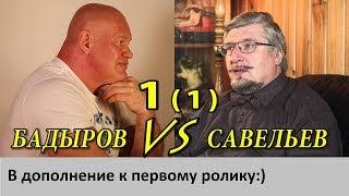 В дополнение к первому ролику с профессором Савельевым)