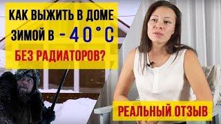 видео Тёплый пол для уюта и комфорта