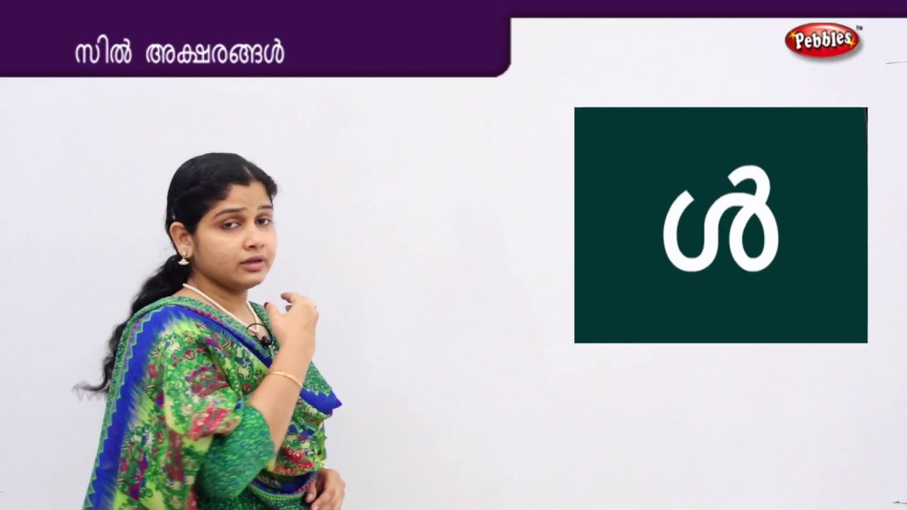 Learn Alphabet in Malayalam Aksharangal