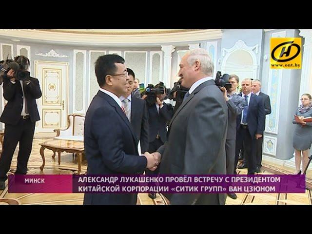 Беларусь и китайская корпорация CITIC Group развивают сотрудничество