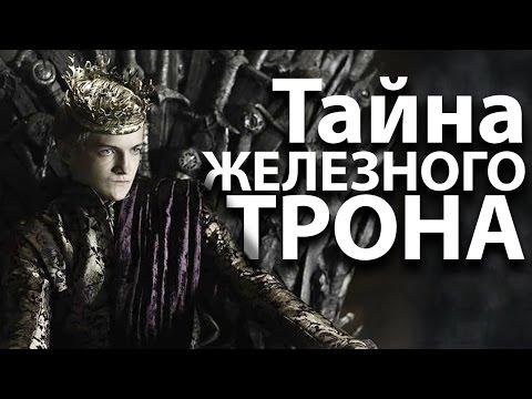 Тайна железного трона  Игра престолов теории на 7 сезон
