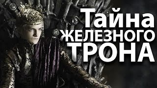 Тайна железного трона  Игра престолов теории на 7, 8 сезон