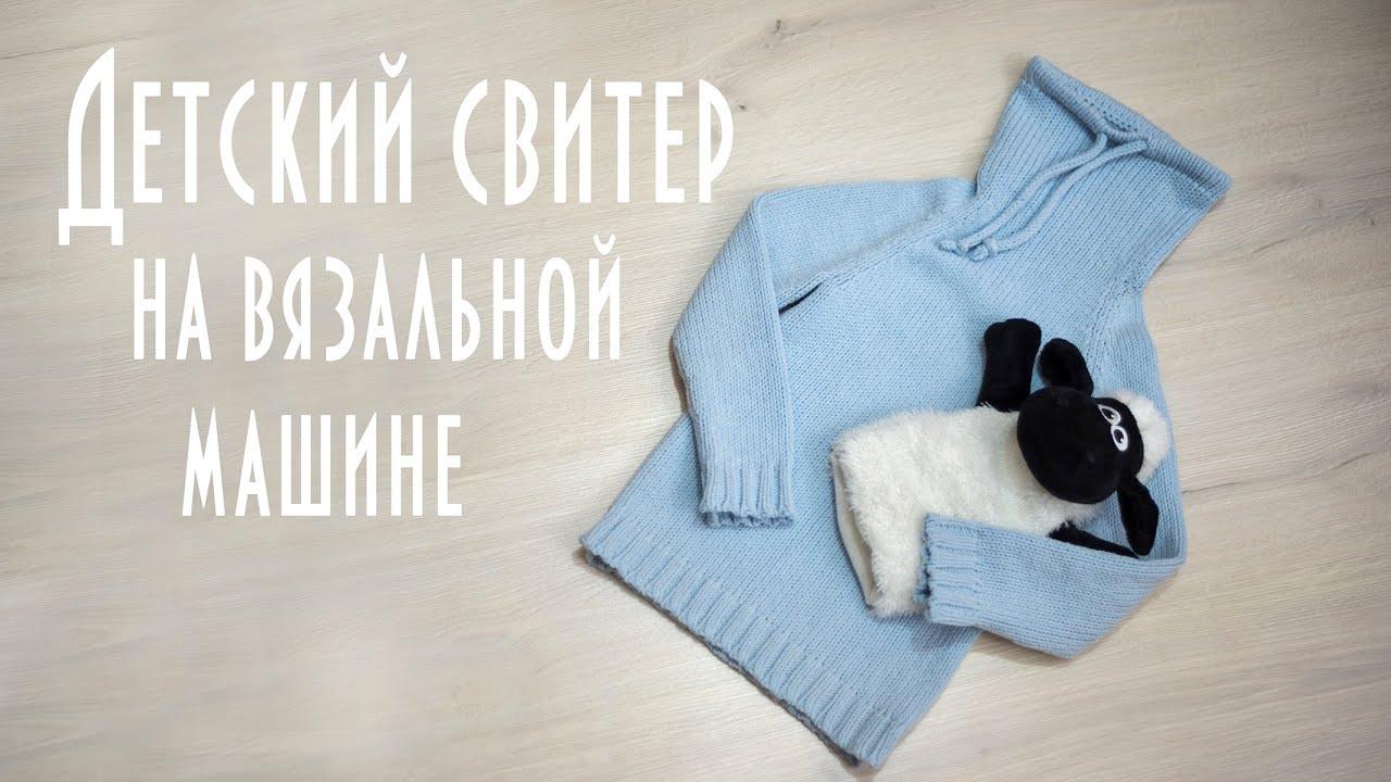 детский свитер на вязальной машине Brother Kh260 Childrens Sweater