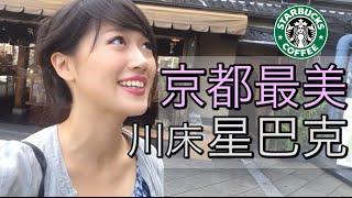 日本京都最美 !川床星巴克| 旅行推薦VLOG#1|Mao去旅遊|京都|MaoMaoTV