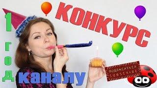 ( КОНКУРС ОКОНЧЕН! ) День Рождения канала / Конкурс /