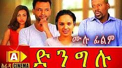 ድንግሉ Ethiopian Movie - Dingelu 2018 ሙሉፊልም