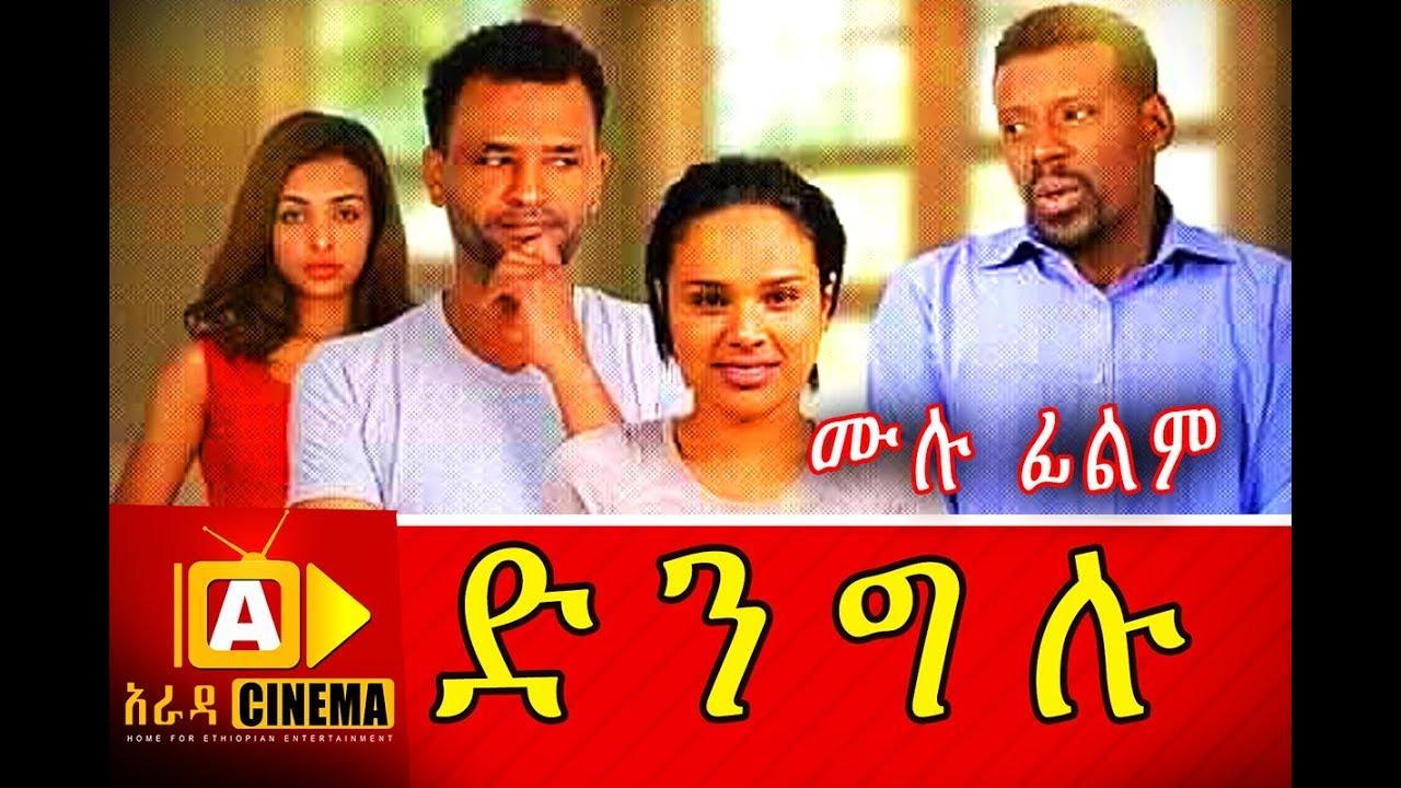 ድንግሉ ethiopian movie dingelu