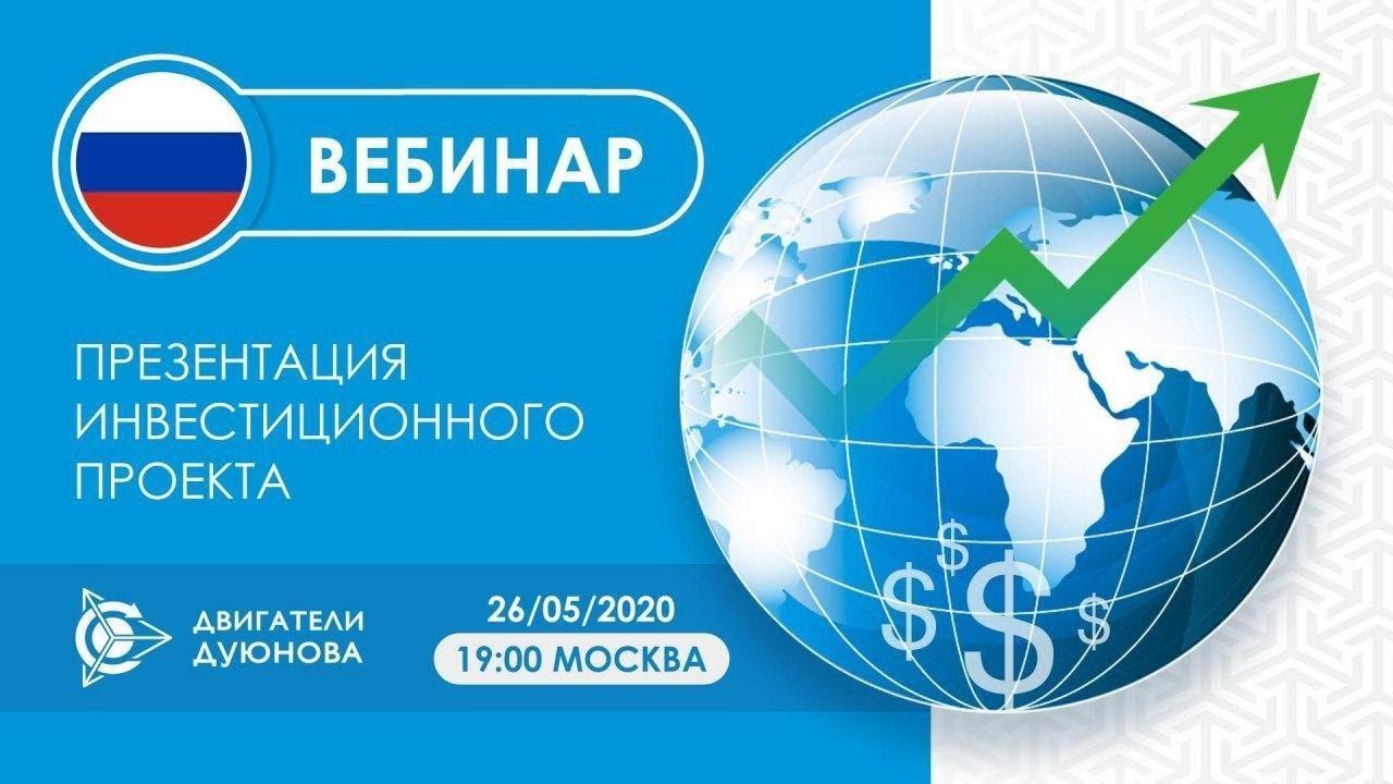 Проект «Двигатели Дуюнова»: как заработать на прорывной российской технологии?
