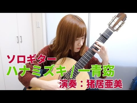 【ソロギター】ハナミズキ / 一青窈 演奏:猪居亜美